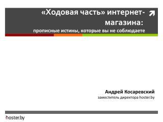 «Ходовая часть» интернет-магазина: