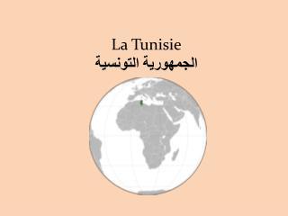 La  Tunisie الجمهورية التونسية