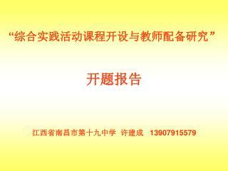 """"""" 综合实践活动课程开设与教师配备研究"""" 开题报告 江西省南昌市第十九中学  许建成    13907915579"""
