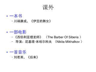 一本书 川端康成, 《 伊豆的舞女 》 一部电影 《 西伯利亚理发师 》  ( The Barber Of Siberia  )