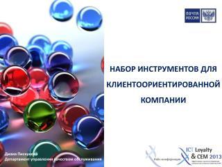 Диана Пискунова Департамент  управления качеством  обслуживания