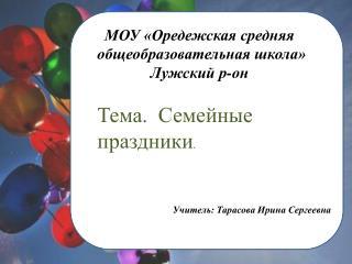 МОУ  « Оредежская  средняя  общеобразовательная школа » Лужский р-он