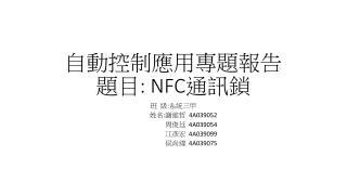 自動控制應用專題報告 題目 :  NFC 通訊鎖
