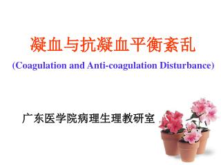 ?????????? (Coagulation and Anti-coagulation Disturbance)
