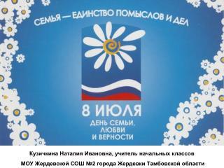 Кузичкина Наталия Ивановна, учитель начальных классов