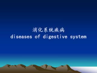 消化系统疾病 diseases of digestive system