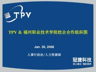 TPV  & 福州职业技术学院校企合作组织图