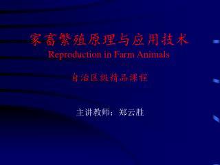 家畜繁殖原理与应用技术 Reproduction in Farm Animals 自治区级精品课程