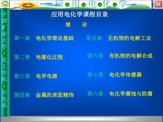 中国矿业大学 化工学院  应化系