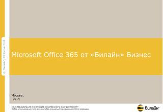 Microsoft Office 365  от «Билайн» Бизнес