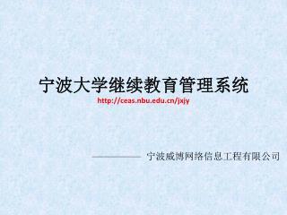 宁波大学继续教育管理系统 ceas.nbu/jxjy