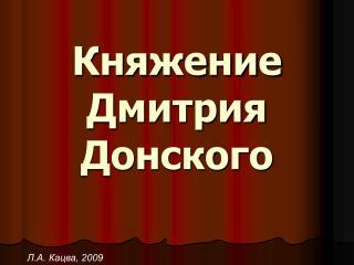 Княжение Дмитрия Донского