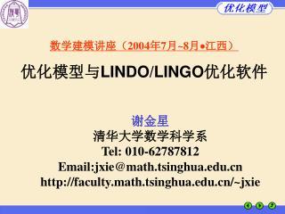 数学建模讲座( 2004 年 7 月 ~ 8 月  江西) 优化模型与 LINDO/LINGO 优化软件