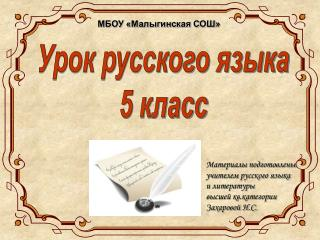 Урок русского языка 5 класс