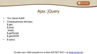 Что такое  AJAX Сокращенные методы :  $.get,  $.post,  .load(),  $.getScript ,  $. getJSON