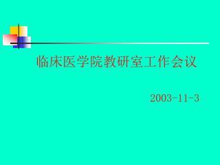 临床医学院教研室工作会议 2003-11-3