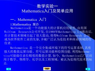 数学实验一                                             Mathematica 入门及简单应用