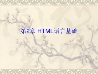 第 2 章  HTML 语言基础
