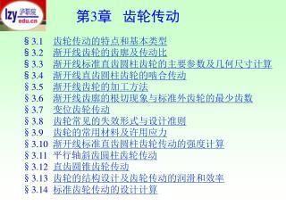§3.1     齿轮传动的特点和基本类型 §3.2     渐开线齿轮的齿廓及传动比 §3.3     渐开线标准直齿圆柱齿轮的主要参数及几何尺寸计算
