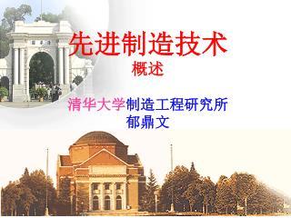 先进制造技术 概述 清华大学 制造工程研究所 郁鼎文