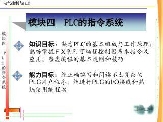 模块四   PLC 的指令系统