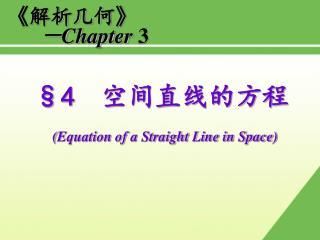 §4   空间直线的方程 ( Equation of a Straight Line in Space)