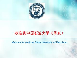 欢迎到中国石油大学(华东) Welcome to study at China University of Petroleum