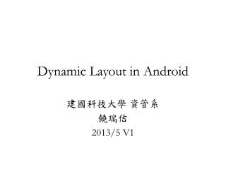 Dynamic Layout in Android