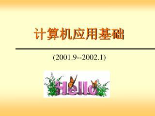 (2001.9--2002.1)