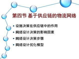 第四节 基于供应链的物流网络