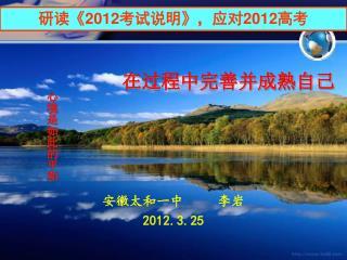 研读 《 2012考试说明 》 ,应对2012高考