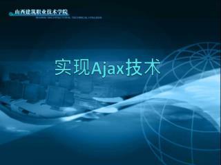 实现 Ajax 技术