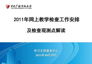 学习支持服务中心 2011 年 10 月 19 日
