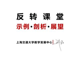 上海交通大学教学发展中心