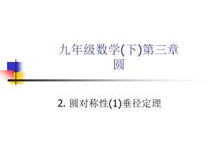 九年级数学 ( 下 ) 第三章  圆