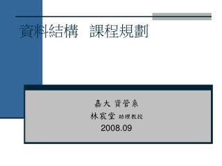 資料結構   課程規劃