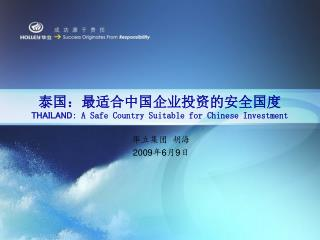 泰国:最适合中国企业投资的安全国度 THAILAND : A Safe Country Suitable for Chinese Investment