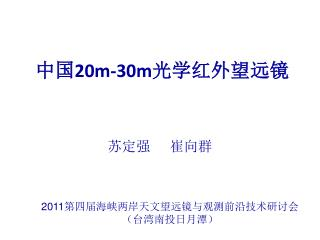 中国 20m-30m 光学红外望远镜