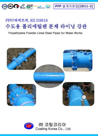 PFP/ 피에프피 , KS D3619 수도용 폴리에틸렌 분체 라이닝 강관 Polyethylene Powder Lined Steel Pipes for Water Works
