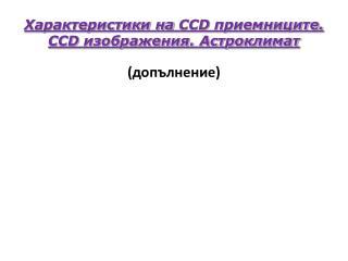 Характеристики на  CCD  приемниците. CCD  изображения. Астроклимат