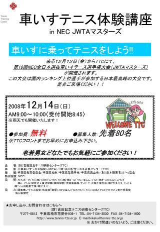 2008 年 12 月 14 日(日) AM9:00 ~ 10:00〈 受付開始 8:45〉 ※ 雨天でも開催いたします! ●参加費: 無料 ●募集人数: 先着 80 名