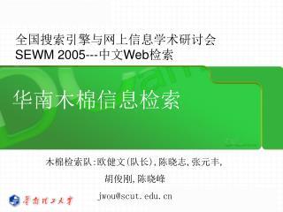 华南木棉信息检索