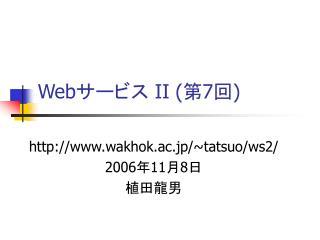 Web サービス  II ( 第 7 回)