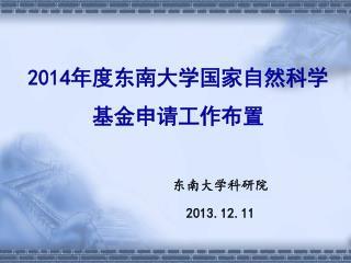 2014 年度东南大学国家自然科学基金申请工作布置