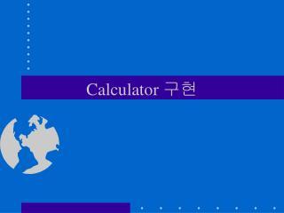 Calculator  구현