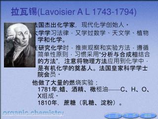 拉瓦锡 ( Lavoisier A L 1743-1794)