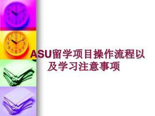 ASU 留学项目操作流程以及学习注意事项