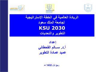 الريادة العالمية في الخطة الإستراتيجية  لجامعة الملك سعود KSU 2030 التطوير والتحديات