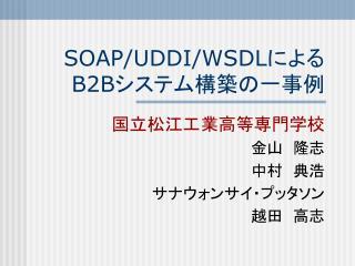 SOAP/UDDI/WSDL による B2B システム構築の一事例