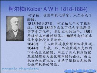 柯尔柏 ( Kolber A W H 1818-1884)